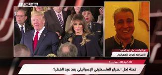 واي نت : ترامب سيقدم خطته للسلام الشهر المقبل ، مترو الصحافة،21.5.2018، مساواة