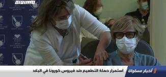 استمرار حملة التطعيم ضد فيروس كورونا في البلاد،اخبارمساواة،23.12.2020،مساواة