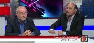 النائب مسعود غنايم وعصام مخول - وقف اطلاق النار في سوريا - 26-2-2016 - #التاسعة مع رمزي حكيم-مساواة