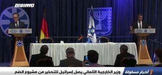 وزير الخارجية الألماني يصل إسرائيل للتحذير من مشروع الضم،الكاملة،اخبار مساواة،10.06.2020