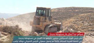 إسرائيل تبدأ أعمال بلناء مستوطنة جديدة ! -view finder - 6-7-2017 - قناة مساواة الفضائية