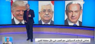 الإعلام العبري: وتعامُلَهُ مع العرب في ظل صفقة القرن وتبادل السكان،الكاملة،أكتواليا،11.02.20،مساواة