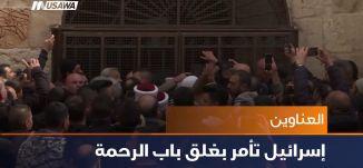 إسرائيل تأمر بغلق باب الرحمة ،اخبار مساواة،17.3.2019- مساواة
