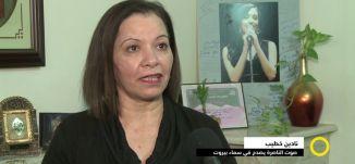 تقرير - نادين خطيب صوت الناصرة يصدح في سماء بيروت -16-1-2017- #صباحنا_غير- قناة مساواة الفضائية