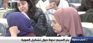 بئر السبع: ندوة حول تشكيل الهوية  ، تقرير،اخبار مساواة،15.01.2020،قناة مساواة