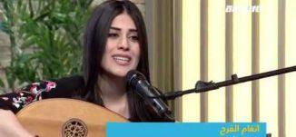 فن وعيد: الموسيقى تعزز الأفراح،جيانا غنطوس،صباحنا غير،6.6.2019،قناة مساواة