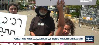 أخبار مساواة: اللد: احتجاجات للمطالبة بالإفراج عن المعتقلين على خلفية هبة الكرامة
