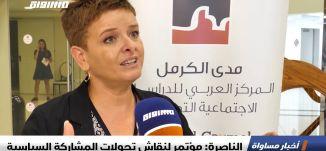 الناصرة: مؤتمر لنقاش تحولات المشاركة السياسية،تقرير،اخبار مساواة،23.06.2019،قناة مساواة