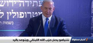 نتنياهو يحذر حزب الله اللبناني ويتوعد بالرد ،اخبار مساواة 27.08.2019، قناة مساواة