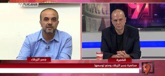جسر الزرقاء؛ حالة حصار من كل الجهات - مراد عماش - التاسعة - 11-6-2017 - مساواة