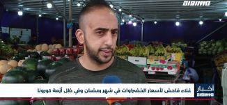 أخبار مساواة: غلاء فاحش لأسعار الخضراوات في شهر رمضان وفي ظل أزمة كورونا