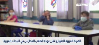 عودة الطلاب العرب للمدارس،الكاملة،بانوراما مساواة ،06.05.2020،قناة مساواة