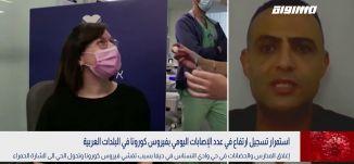 استمرار تسجيل ارتفاع في عدد الإصابات اليومي بفيروس كورونا في البلدات العربية