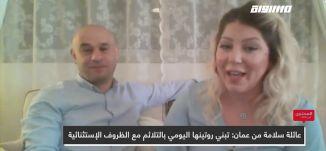 عائلة سلامة من عمان: تبني روتينها اليومي بالتلائم مع الظروف الإستثنائية،المحتوى في رمضان،حلقة2