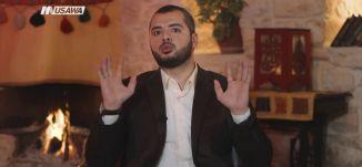 كيف نطرد الشُّكوك والرِّيبة التي قد تدخل في قلوبنا  ؟! - ج1 - الحلقة السابعة - الإمام - قناة مساواة