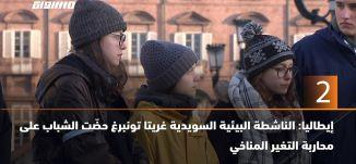 60 ثانية -إيطاليا: الناشطة البيئية السويدية غريتا تونبرغ حضّت الشباب على محاربة التغير المناخي15.12