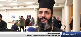 الناصرة: إضاءة شجرة الميلاد، تقرير،اخبار مساواة،09.12.2019،قناة مساواة
