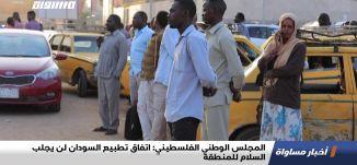 المجلس الوطني الفلسطيني: اتفاق تطبيع السودان لن يجلب السلام للمنطقة،اخبارمساواة،24.10.2020،مساواة