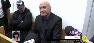قررت لجنة الثلث عدم الإفراج المبكر عن النائب د. باسل غطاس،عبير بكر،صباحنا غير،15-11-2018،