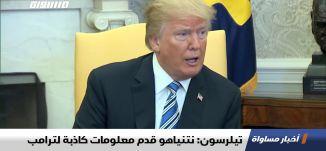 تيلرسون: نتنياهو قدم معلومات كاذبة لترامب،اخبار مساواة 20.09.2019، قناة مساواة