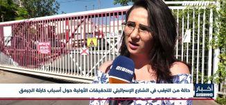أخبار مساواة: حالة من الترقب في الشارع الإسرائيلي للتحقيقات الأولية حول أسباب كارثة الجرمق