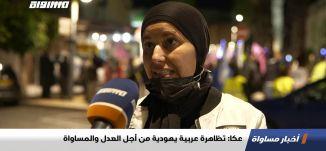 عكا: تظاهرة عربية يهودية من أجل العدل والمساواة