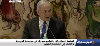 القائمة المشتركة: نتنياهو غير جاد في مكافحة الجريمة والعنف في المجتمع العربي