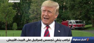 ترامب ينفي تجسس إسرائيل على البيت الأبيض،اخبار مساواة 13.09.2019، قناة مساواة