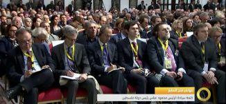 تقرير - مقتطفات من كلمة سيادة الرئيس أبو مازن في مؤتمر فتح السابع - 1-12-2016- #صباحنا_غير- مساواة