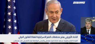 الاتحاد الأوروبي يعتبر مخططات الضم الاسرائيلية انتهاكا للقانون الدولي،أحمد مجدلاني،بانوراما ،17.5.20