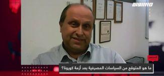 ما هو المتوقع من السياسات المصرفية بعد أزمة كورونا؟،هاني سلامة،المحتوى في رمضان،حلقة 19