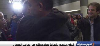 غباي ينجح بتعزيز صلاحياته في حزب العمل،اخبار مساواة،11.1.2019، مساواة