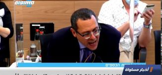 انتهاء اجتماع لجنة المالية بالكنيست دون التوصل لاتفاق بشأن إقرار تأجيل الميزانيةالكاملة،اخبار،18.8