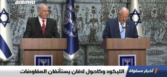 الليكود وكاحول لافان يستأنفان المفاوضات،الكاملة،اخبار مساواة ،27-09-2019،مساواة