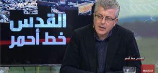 '' آن الأوان للعالم العربي أن يكف عن سياسة الهرولة،توفيق الطيبي،نهاد علي،تغطية خاصة،8.12.207
