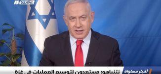 نتنياهو: مستعدون لتوسيع العمليات في غزة ،اخبار مساواة 26.3.2019، مساواة