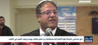 أخبار مساواة : مع مساعي شرعنة بؤرة أفيتار الاستيطانية: بن غفير يطالب بهدم بيوت العرب في النقب