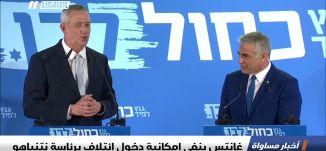 غانتس ينفي إمكانية دخول ائتلاف برئاسة نتنياهو ،اخبار مساواة 19.3.2019، مساواة