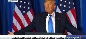 ترامب: هناك فرصة للسلام عقب الانتخابات،الكاملة،اخبار مساواة ،30-06-2019،مساواة
