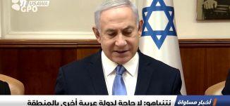 نتنياهو: لا حاجة لدولة عربية أخرى بالمنطقة ،اخبار مساواة 12.3.2019، مساواة
