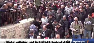 الأوقاف يطلع وفدا أوروبيا على انتهاكات الاحتلال،اخبار مساواة 22.3.2019، مساواة