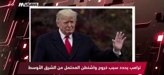 """رأي اليوم : أمريكا تُناقش ما تسميه """"خطتها للسلام""""، مترو الصحافة،28-11-2018،قناة مساواة"""