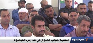 النقب: إضراب مفتوح في مدارس القيصوم  ، تقرير،اخبار مساواة،10.11.2019،قناة مساواة