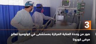 َ60ثانية-صور من وحدة العناية المركزة بمستشفى في كولومبيا تعالج مرضى كورونا ،01.10.2020
