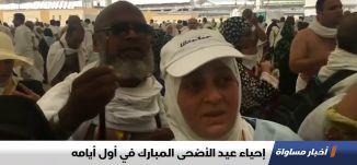 إحياء عيد الأضحى المبارك في أول أيامه،اخبار مساواة 11.08.2019، قناة مساواة
