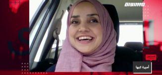 خطوبة خلقتها ظروف التباعد الإجتماعي: تعارفا وارتبطا في ظل الأزمة،المحتوى في رمضان،الحلقة 8
