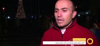 تقرير –اضاءة شجرة عيد الميلاد في قرية الجش - 9-12-2015 - قناة مساواة الفضائية - Musawa Channel