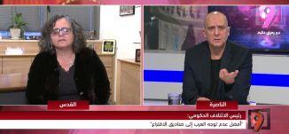 تصريحات بيتان حول تصويت العرب نتاج تراكم العنصرية - عايدة توما - 13-12-2016- #التاسعة - مساواة