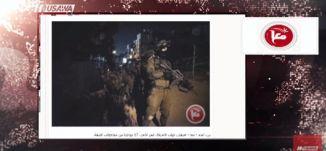 الطيران الحربي الإسرائيلي يقصف هدفاً شرق مدينة رفح،مترو الصحافة،  31.12.17 -قناة مساواة
