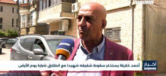 أخبار مساواة: أحمد خلايلة يستذكر سقوط شقيقه شهيدا مع انطلاق شرارة يوم الأرض